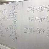 2けたの割り算の導入~見当をつける。