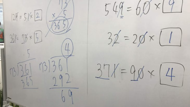 【2けた割算の無料練習プリント】2けた割り算の見当をつけるコツ(商の見積もり)