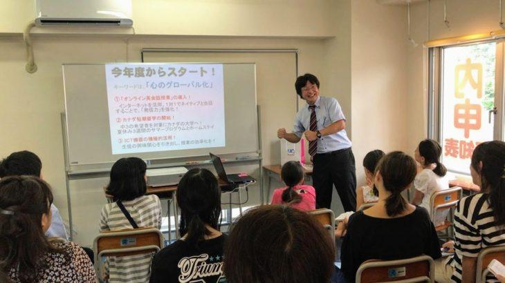 【ご案内】2019横浜隼人 南崎先生講演会・説明会