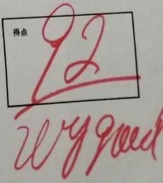 学年末テスト成果その2