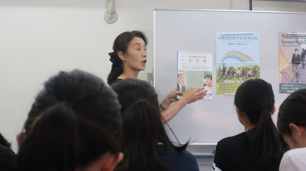 高校 横浜 説明 会 創 英 公私合同説明・相談会 詳細ページ