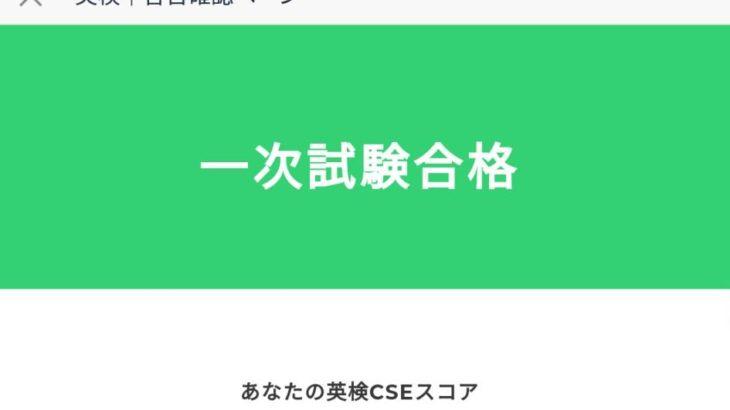 英検3級1次全員合格!