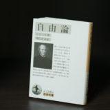 コロナ哲学 ~自粛中の高校生が哲学書を9冊読んでみて、9冊撮ってみたら