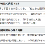 神奈川県公立高校の入試問題が出題範囲縮小