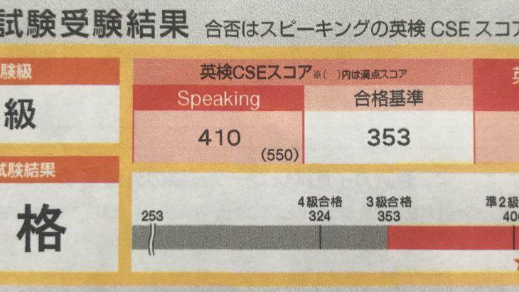 英検合格!~英語教育機関として日本一の自信あり