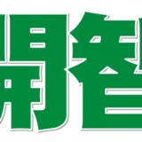 オンラインをフル活用して合格~開智中学・札幌東高校・東海大学